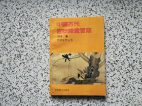中国古代宫廷绘画管窥  作者签赠本