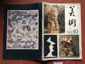 美术 1982年第10期