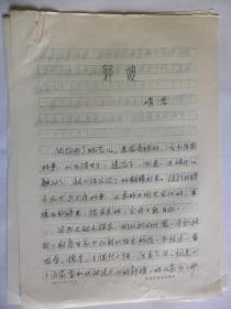 B0481著名军旅诗人峭岩文稿《郭嫂》一篇共计5页