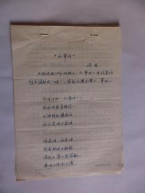 B0482著名军旅诗人峭岩诗稿《红军鞋》(外一首)共计7页