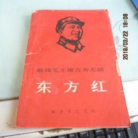 敬祝毛主席万寿无疆《红方红》