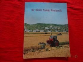 朝鲜社会主义新农村(英文原版画册)