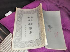 广解大学 中庸读本