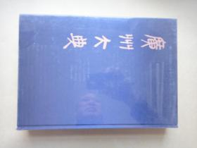 广州大典352〔第三十九辑 史部金石类 第二册〕未拆封