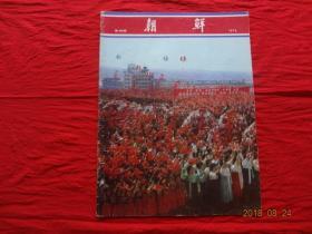 朝鲜画报 1972年第190期(8开画报,中文版,不缺页)