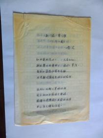 B0485著名军旅诗人峭岩诗稿《歌满草原》(外一首)共计5页