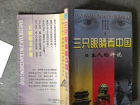 三只眼睛看中国--日本人的评说
