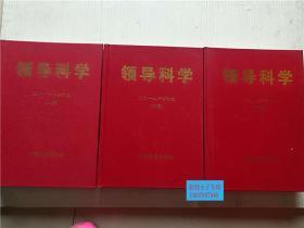 领导科学2012年合订本(上.中.下册全)河南省社会科学界联合会主办 领导科学杂志社