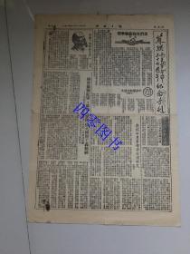 桂林日报1951年11月7日【第五第六版】