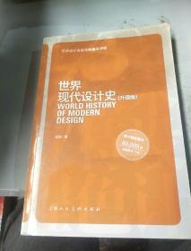 世界現代設計史(升級版)