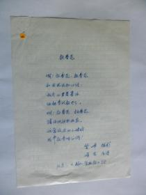 B0486著名军旅诗人峭岩诗稿《报春花》一首1页