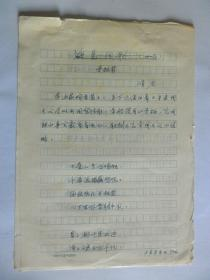 B0487著名军旅诗人峭岩老诗稿《矛桩前》一首4页