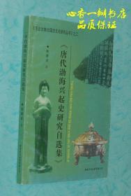 唐代渤海兴起史研究集(东北古族古国古文化研究丛书之三)