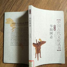 中国古代文化全阅读:华阳国志(第一辑 第50册)(全文注音版)