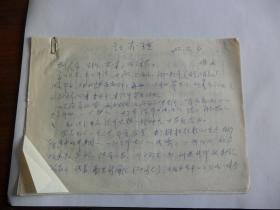 B0488著名军旅诗人峭岩文稿《访李瑛》一篇共计15页
