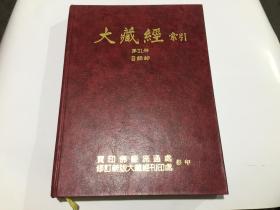 大藏经索引 第31册 目录部   1本让90元