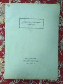 《诗歌创作与欣赏》专题修课 阅读教材之一  【私藏】
