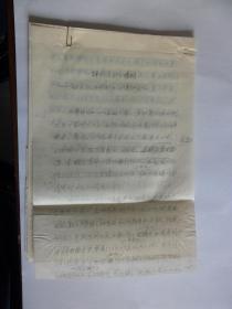 B0489著名军旅诗人峭岩文稿《访傅钟》一篇共计9页,附打印稿一份