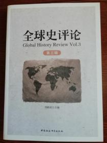 全球史评论(第三辑)