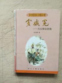 窦娥冤——关汉卿杂剧集
