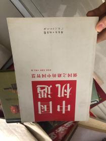 中国机遇 强国之路的中国智慧
