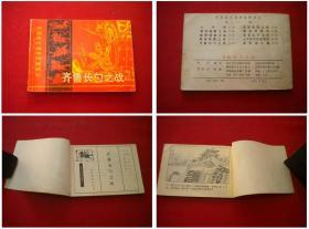《齐鲁长勺之战》,64开邓显尧绘,长江文艺1982.10一版一印,707号,连环画