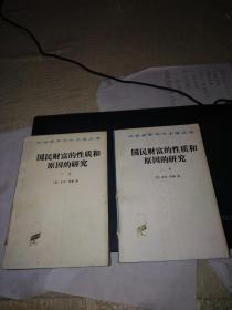 汉译世界学术名著丛书:国民财富的性质和原因的研究(上下卷2全)