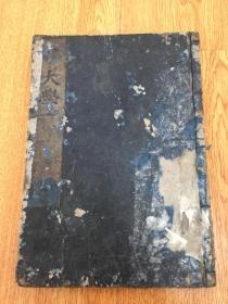 江户中期和刻《大学章句》一册全,大本大字