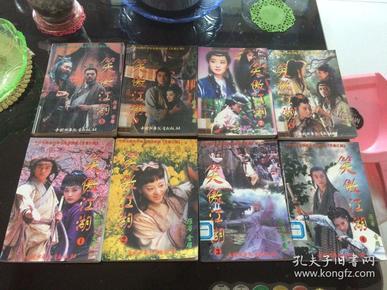 中央电视台40集电视连续剧《笑傲江湖》[连环画 全八册合售