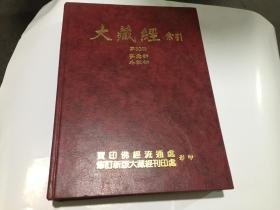大藏经索引 第30册 外教部.事业部   1本让90元