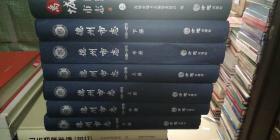 德州市志(1986-2011)(全三册)