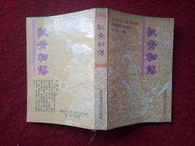 《狄青初传》于天池北京师范大学出版社1993年7月1版1印32开好品