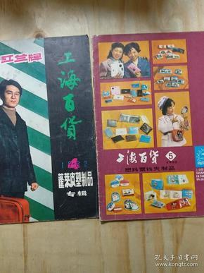 上海百货杂志1982年第四期第五期,一起卖