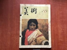 美术 1984年第4/5/6期(3本合售合订本)