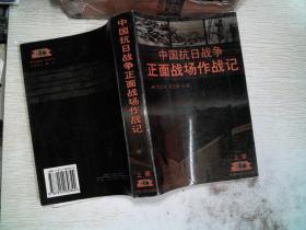 中国抗日战争正面战场作战记(上册)