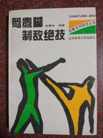 鸳鸯腿制敌绝技 布秉全 北京体育大学出版社  1996年 腿法类武术书籍 印数极少