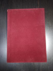 木板彩色印刷浮世绘 艷本研究 歌麿  特制版 作者亲笔签名钤印  绒面函套