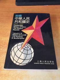 剑桥中华人民共和国史(1949 -1965)