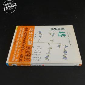 塔(日文原版)