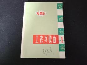 工农兵歌曲1975-1976年2年12期合订本