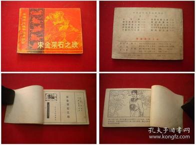 《宋金采石之战》,64开李乃蔚绘,长江文艺1982.10一版一印,710号,连环画