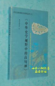 中华史学视野中的高句丽(东北古族古国古文化研究丛书之二)