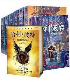 哈利波特全套全集7册+被诅咒的孩子
