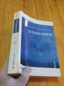 公司金融法律原理 书里有划线和写字