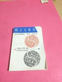 精义太极拳:赵堡太极拳健身·养生·技击法