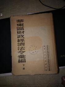 华东区财政经济法令汇编(下册)