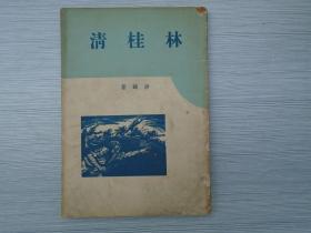 林桂清(沙鸥 著,1947年7月初版,春草社印行,32开平装1本,包正版原版老书,非常少见。详见书影)