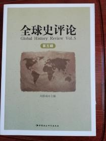 全球史评论(第五辑)