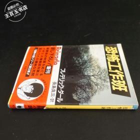 恐怖工作班(日文)