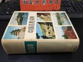 中国名胜词典(精)1版3印